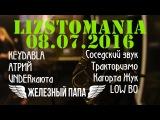 UNDERкаюта, Когорта Жуk, СоседскийZvuk, АТРИЙ, LOW BO, KEYDABLA - LizstoMania