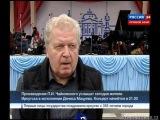 Произведения П.И. Чайковского услышат сегодня жители Иркутска в исполнении Дениса Мацуева. Концерт начнётся в 21.00