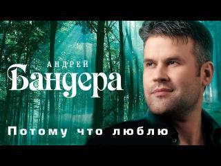 АНДРЕЙ БАНДЕРА – ПОТОМУ ЧТО ЛЮБЛЮ / ANDREY BANDERA