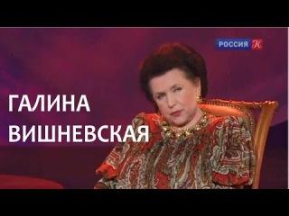 Линия жизни. Галина Вишневская. Канал Культура