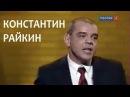 Линия жизни. Константин Райкин. Канал Культура