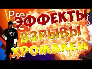 Adobe Premier Pro Монтаж Для Начинающих Часть 7 - Эффекты, взрывы, хромакей