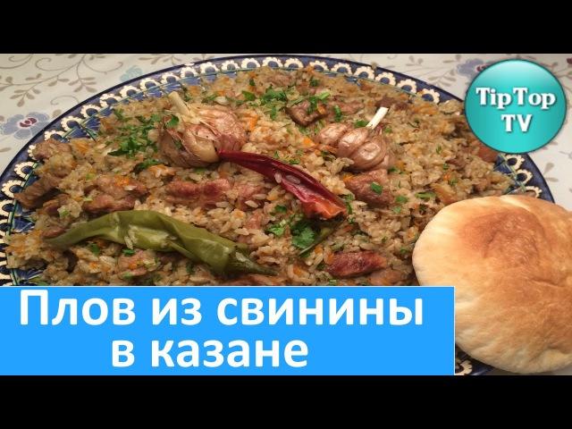 ✔ПЛОВ из свинины в казане/PLOV/PILAF