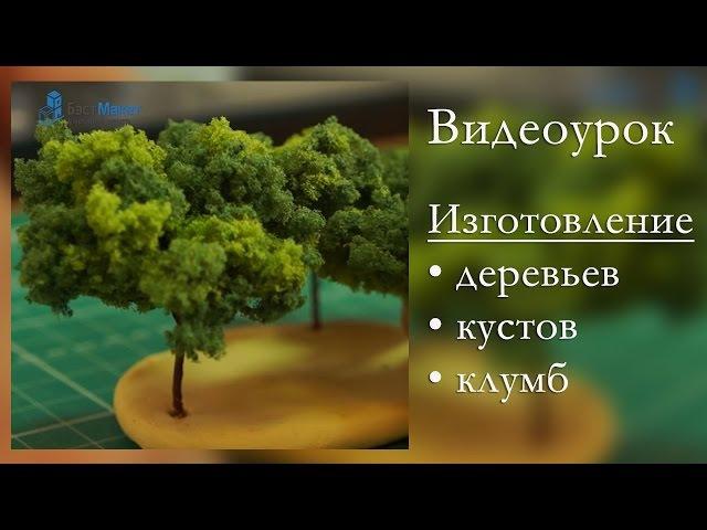 Уроки макетирования Как изготовить деревья кусты клумбы Бэст Макет