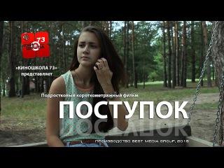 Подростковый короткометражный фильм Поступок