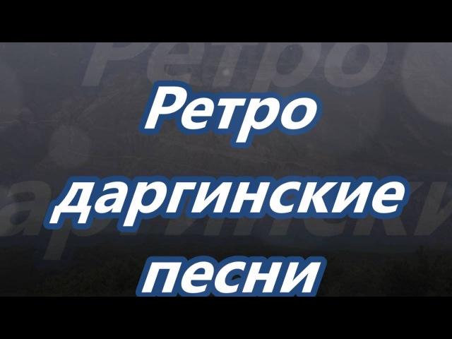 Магомед Рабаданов Ретро даргинская песня