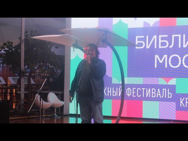 Андрей Щербак-Жуков, фестиваль Красная площадь
