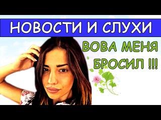 Дом 2 Новости 17 февраля (17.02.2016) Лизу Шароху бросил Вова