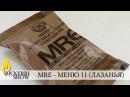 Американский сухой паек \ MRE MENU 11