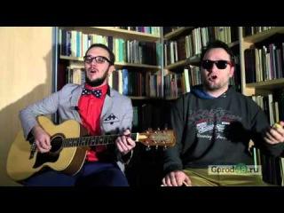 С ПЯТНИЦЕЙ! Солнечная песня от Алекса Подзорова и Артура Хельда