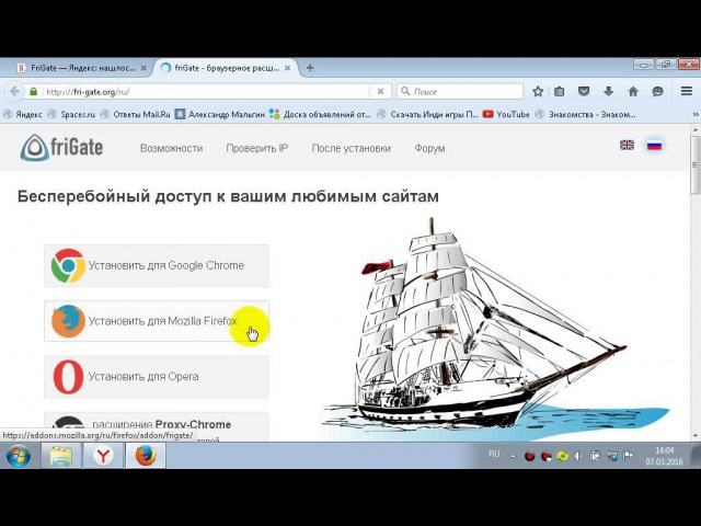 FriGate для Mozilla Firefox - установка, возможности