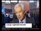 Пятый канал о XV Съезде «Единой России»