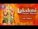 Sri Lakshmi Gayatri Mantra 108 Times – Powerful Mantra For Wealth Luxuries – Lakshmi Mantra