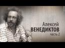 Культ Личности. Алексей Венедиктов. Часть вторая