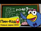 ПИН-Код Смешарики. Новые серии 2015 года. Часть 2 (Сборник мультфильмов)