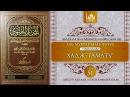 «Аль-Мухтар лиль-фатуа» - Ханафитский фикх. Урок 51. Глава хаджа - Хадж тамату' | azan.kz