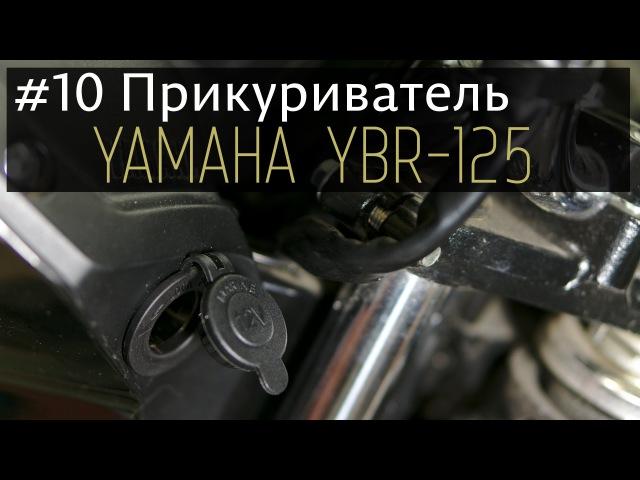 Yamaha YBR125 - 10 Прикуриватель; Yamaha YBR125 - 10 Cigarette lighter;