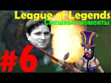 League of Legends Funny Moments #6 - OMG! gaming