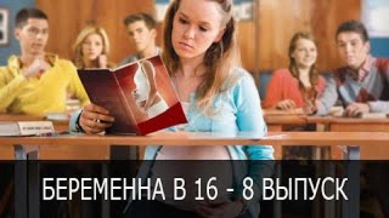 Беременна в 16 | Вагітна у 16 | Сезон 1, Выпуск 8