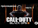 Прохождение игры Call of Duty: Black Ops 3 на русском языке - часть 1