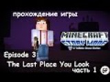 Прохождение игры Minecraft Story Mode Episode 3 The Last Place You Look на русском языке - часть 1