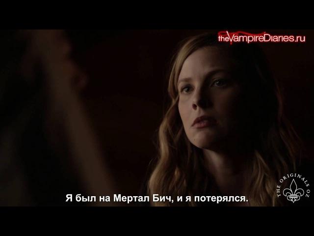 The Vampire Diaries 7.04 - I Carry Your Heart With Me - Deleted Scene 2 | Вторая вырезанная сцена из 7.04 - «Я ношу твое сердце с собой»[Русские субтитры]