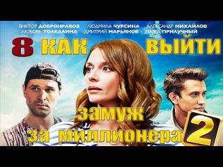 Как выйти замуж за миллионера 2 - 8 серия (2013) HD 1080p