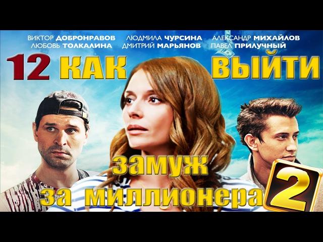 Сериал Как выйти замуж за миллионера 2 - 12 серия