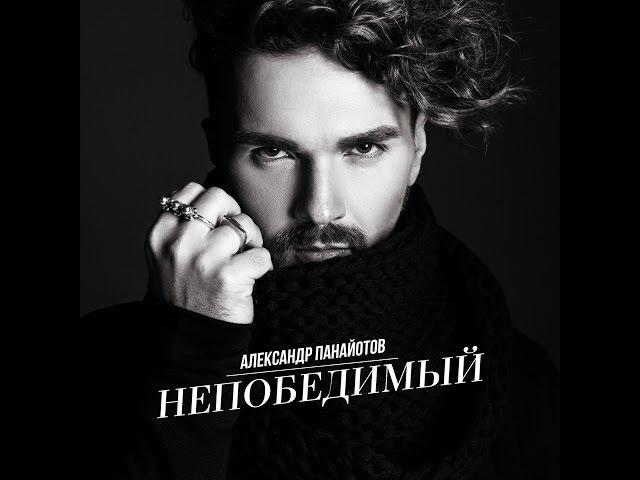 Александр Панайотов Непобедимый