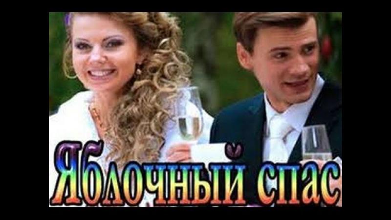 яблочный спас мини сериал , Россия,2012 (4)про детей и родителей