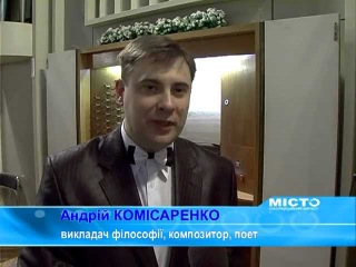 Ph.D. Andrey Komisarenko -- lecture in the «Hall of Organ and Chamber Music» (Dnepropetrovsk)