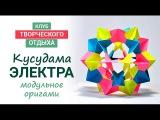 Кусудама Электра. Модульное оригами.