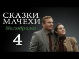 Сказки мачехи 4 серия 2015 сериал русская мелодрама фильм смотреть онлайн