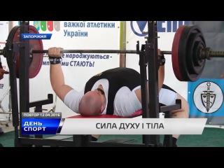 ТВ5   Чемпионат Запорожья по пауэрлифтингу и жиму лежа 10.04.2016