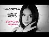 Молитва - мюзикл Метро - Марина Борисова