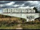 Города призраки - Чернобыль зона отчуждения. Припять заброшенные дома наши дни