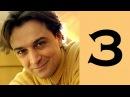 Эффект Богарне 3 серия 2013