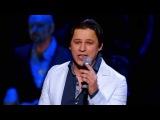 Стас Михайлов  и Максим Олейников - Берега мечты