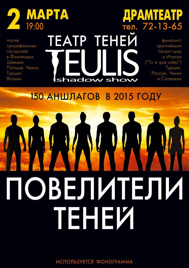Афиша Тамбов Театр Теней TEULIS 2.03.16