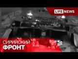 Эксклюзив - Журналисты LifeNews добрались до окруженного ИГИЛ города Дейр-эз-Зор