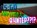 CS:GO - AWP LEGO 2 | Я ЧИТЕР??!?