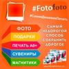 Печать ФОТО И ФОТОСУВЕНИРОВ Кировск