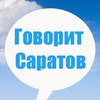 Говорит Саратов 📡