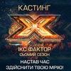 Х-Фактор-7. Україна