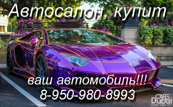 Купить авто с пробегом в Красноярске: продажа