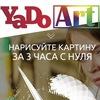 Школа Рисования YaDo Art | Москва