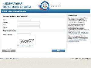 service.nalog.ru/debt/