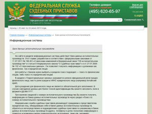 www.fssprus.ru/iss/ip/