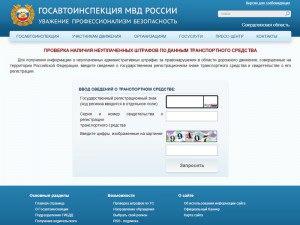 www.gibdd.ru/check/fines/