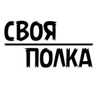 svoyapolka74